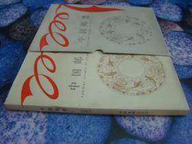 中国邮票 2007年 附光盘{护封函套 少两张大版邮票}