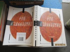 中草药抗艾滋病病毒活性研究