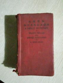 增广双解袖珍英华成语辞典  1926年