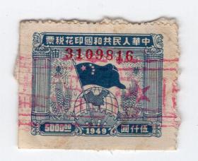 华东区税票-----1949版旗球图印花税票,伍仟圆,红旗两侧