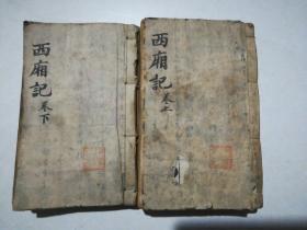 第六才子书西厢记(八卷)+西厢诗文+硃批西厢文选