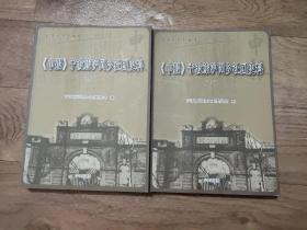 申报-宁波旅沪同乡社团史料