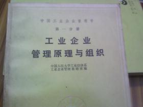 工业企业管理原理与组织