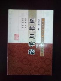 医学三字经(陈修园著)