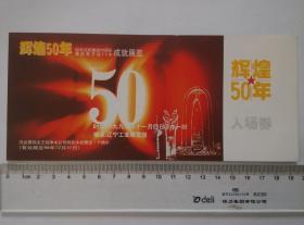 《辉煌50年--纪念沈阳解放50周年暨改革开放20年成就展览--入场券》