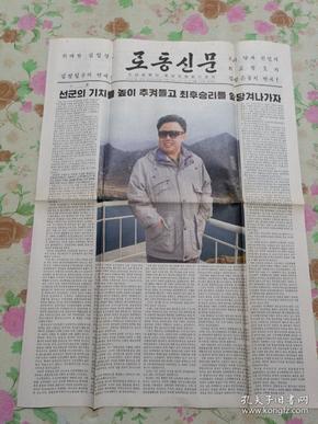 朝鲜报纸 로동신문 (2015年/8月25日)