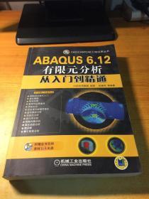 CAD/CAM/CAE工程应用丛书:ABAQUS 6.12有限元分析从入门到精通
