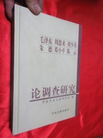 毛泽东.周恩来.刘少奇.朱德.邓小平.陈云.论调查研究    【小16开,硬精装】