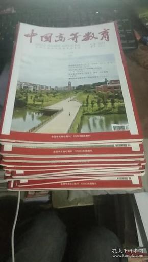 中国高等教育2017年1-14.17-24