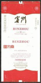 中国石家庄卷烟厂出品【宾州】烫金书法,有文字介绍,过滤嘴拆包烟标,品相如图