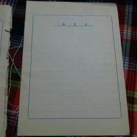 80年代 信纸 稿子 暗格 实物实拍