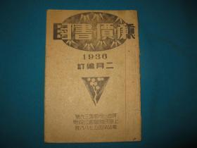 1936年2月廉价书目