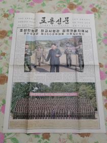 朝鲜报纸 로동신문 (2015年/10月16日)