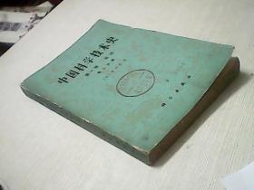中国科学技术史 第一卷 总论 第二册