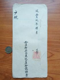 家族户规之(伍)--咸丰玖年浙江嵊县户规清册.