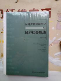 台湾少数民族文化与经济社会概述