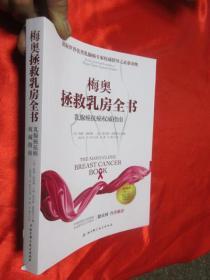 梅奥拯救乳房全书——乳腺癌抗癌权威指南      【小16开】