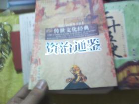 传世文化经典;资治通鉴