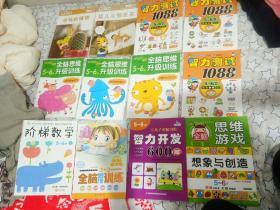 乐智小天地,最强大脑,全脑思维升级训练,阶梯数学,幼儿创造性思维训练,让孩子更聪明的智力开发600题,全脑思维游戏,(全12册合售)适合4至6岁儿童的书