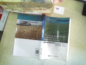 生物質能轉換技術(英文版)(B03)
