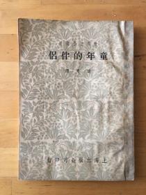 柯罗连珂《童年的伴侣》(适夷译,上海出版公司1951年再版)