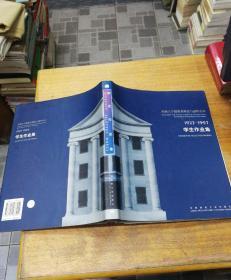 东南大学建筑系理论与创作丛书 :学生作业集(1927-1997 )