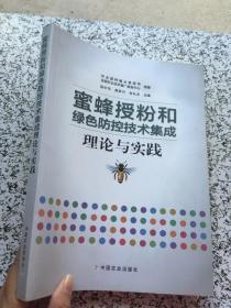 蜜蜂授粉和绿色防控技术集成理论与实践