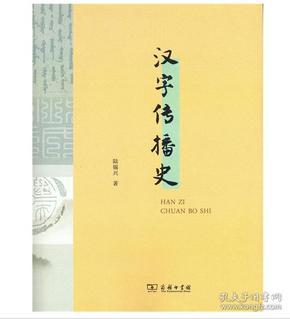 《汉字传播史》(商务印书馆)