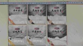 传奇盛京美景-沈阳纪念藏书票(全6种)