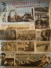 安徽日报 国庆画刊 庆祝中华人民共和国伟大的十周年