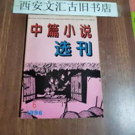 中篇小说选刊 1996、6