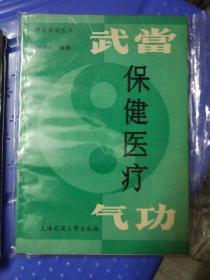 武当保健医疗气功,孙海云著,气功类书籍,武术书籍,85品