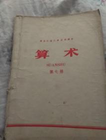 文革小学课本: 算术(第七册)
