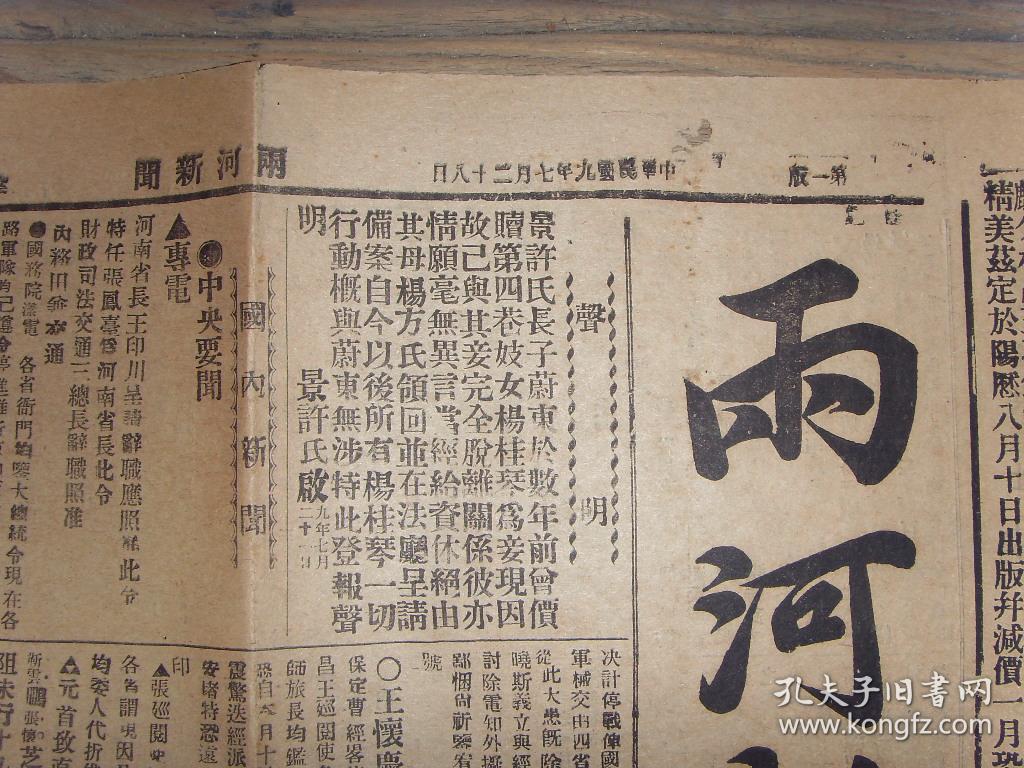�9m�il_孔网独一份,罕见《两河新闻》(开封发行) 民国9年7月