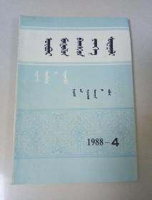 内蒙古师范大学学报    1988-4