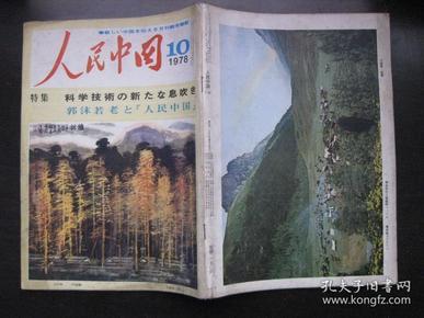 人民中国   1978年10月号(日文版)