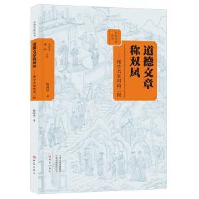 道德文章称双凤:理学名家河南二程/乡贤文化丛书