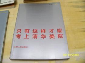 只有这样才能考上清华美院【中国第一部美术高考口述实录】