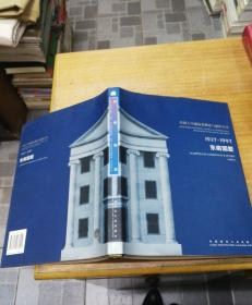 东南园墅(1927-1997):东南大学建筑系理论与创作丛书