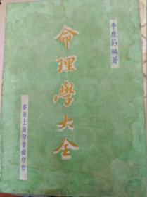 李康节  命理学大全  80年版