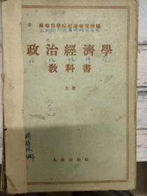 《政治经济学教科书 上册》第一篇 资本主义前的生产方式、第二篇 资本主义的生产方式、资本主义时代的经济学说