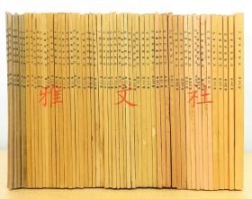 白鹤美术馆志 全56册  白川静 白鹤美术馆 1962年 金文通释 夏商周时期800种器物甲骨文、金文