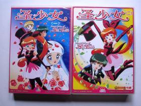 【日本经典卡通】圣少女(一)(二)共19碟VCD光盘 光盘都能正常播放 详见图片