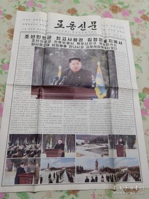 朝鲜报纸 로동신문 (2015年/4月19日)