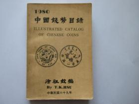 中国钱币目录 1980