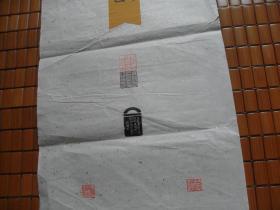 陕西宝鸡翮盦朱记(赵鹏篆刻):印章11方印谱(33X126)CM【永久包真】