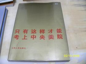 只有这样才能考上中央美院【中国第一部美术高考口述实录】