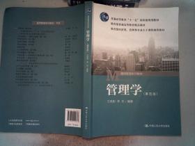 """管理學(第五版)/普通高等教育""""十一五""""國家級規劃教材  里面有筆畫"""