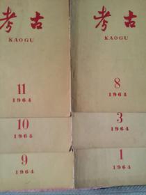 考古1964年1,3,8,9,10,11,