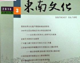 东南文化  2016(第 1――6 期)
